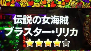【CRAFモーレツ宇宙海賊 YR】激アツ動画集 モーレツ宇宙海賊 検索動画 15