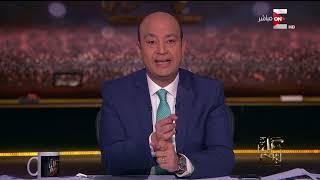 كل يوم - عمرو أديب : الأهم من الانتخابات الرئاسية انتخابات المحليات .. احنا مشاكلنا كتير Video