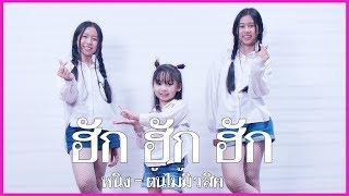 ฮัก ฮัก ฮัก - หนิง ต้นไม้มิวสิค Dance Cover By สามพี่น้อง Wow Sister Toy