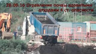 Экоцид в Ногинском Районе.  Расследование НП ОСГ(Московская область (Электроугли, Железнодорожный, Ногинск) должна знать своих