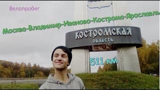 МОСКВА-ВЛАДИМИР-ИВАНОВО-КОСТРОМА-ЯРОСЛАВЛЬ на велосипеде