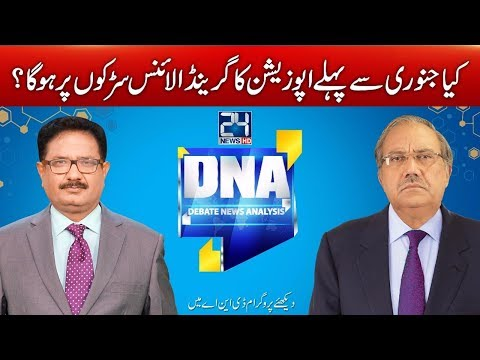 DNA - 7 December 2017 - 24 News HD