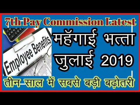 7th Pay Commission Latest Dearness Allowance July 2019 for all Govt employee employee #dajuly2019