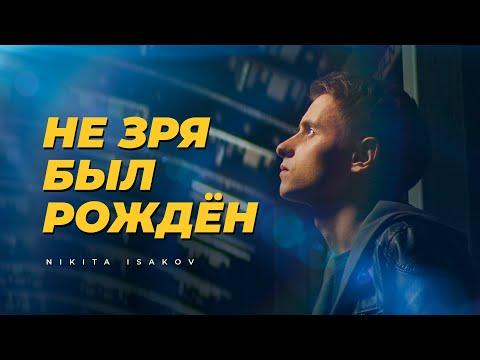 NIKITA ISAKOV – Не Зря Был Рождён (Official Video)