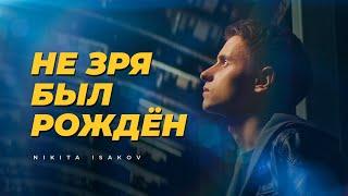 НОВАЯ ХРИСТИАНСКАЯ ПЕСНЯ 2019. NIKITA ISAKOV – Не Зря Был Рождён (ПРЕМЬЕРА КЛИПА)