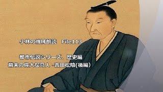File113 歴史編2 幕末の偉大な奇人 -吉田松陰(後編)です。 NHKの大河ド...