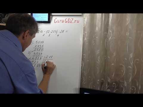 Задача номер 296 по Математике 5 класс Виленкин