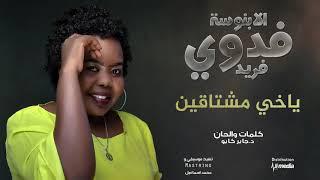 فدوي فريد - ياخي مشتاقين || New 2019 || اغاني سودانية