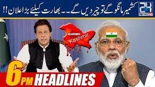 News Headlines  600pm  20 Aug 2019  24 News Hd