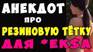 АНЕКДОТ про Резиновую Тётю Самые Смешные Свежие Анекдоты