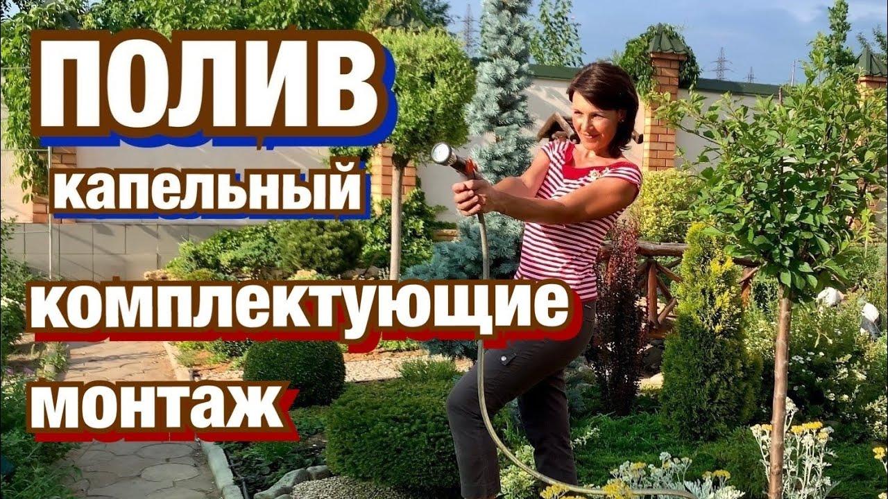 КАПЕЛЬНЫЙ ПОЛИВ СВОИМИ РУКАМИ/ Организация полива в саду.