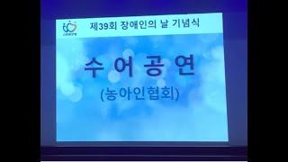 """제 39회 장애인의 날 공연 - 농아인 협회 """" 수어 …"""