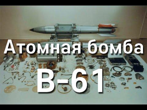 Атомная бомба B-61- русский перевод