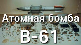 Атомная бомба B-61- русский перевод(Атомная бомба B-61, разработанная в 1963 году, является одним из видов термоядерных устройств, стоящих в настоя..., 2015-04-05T10:18:05.000Z)