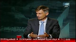 السفير السويسري: جمدنا 600 مليون دولار لـ«نظام مبارك»