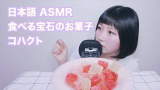 [日本語 ASMR, ASMR Japanese,音フェチ] 食べる宝石のお菓子琥珀糖食べましょう :) | Kohakutou Eating Sound thumbnail