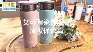 艾可陶瓷保溫杯 清潔保養篇