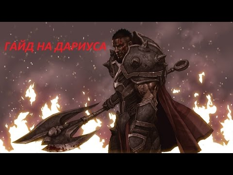 видео: league of legends Гайд на Дариуса