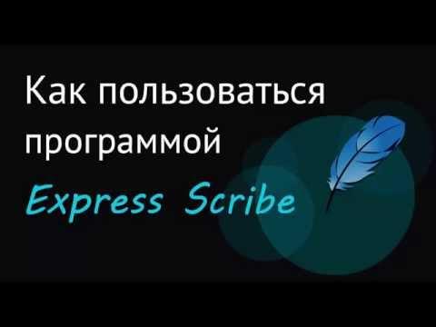 Как пользоваться Express Scribe