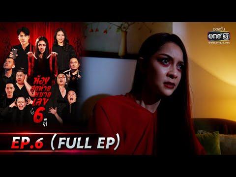 Download ห้องสุดท้ายหมายเลข 6 | EP.6 (FULL EP) | 9 ส.ค. 64 | one31