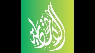 LiVe @alittihadiyyah Majlis Khatam Al-Quran Bulanan, Tahlil, Solat Hajat & Doa Selamat | 25 JAN 2018