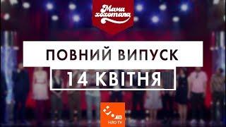 Мамахохотала | 10 сезон. Випуск #2 (14 квітня 2019) | НЛО TV