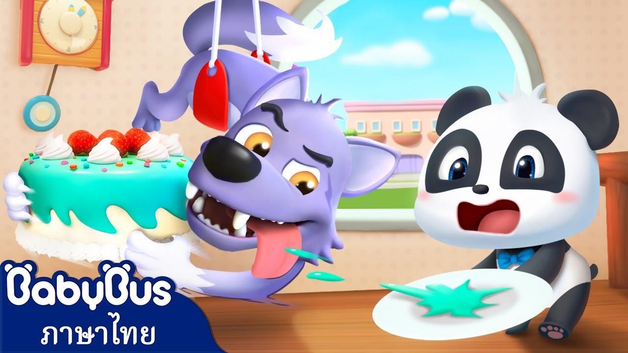 หมาป่าอยากกินเค้ก | นาฬิกาเดินติ๊กต็อก | เพลงเด็ก | เบบี้บัส | Kids Songs | BabyBus