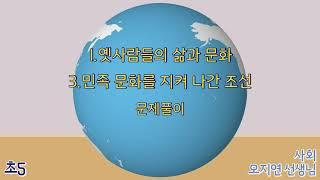 [포플래그] 초5 사회 3.민족 문화를 지켜 나간 조선…