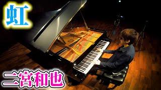 【Piano Cover.】「虹」二宮和也【よみぃ】