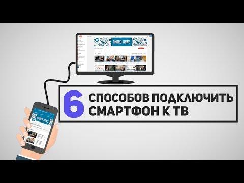 Как включить видео на телевизоре через телефон