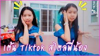 เต้น Tiktok สไตล์พี่น้อง ฟ้าผ่าเปรี้ยง‼️ Should I (บอก) Don't stop make it pop Payphone