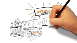 Автошкола Автосайнс - Казань