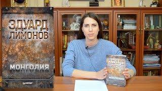 НОВАЯ Книга Эдуарда Лимонова
