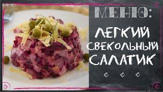 Рецепт. Легкий свекольный салатик