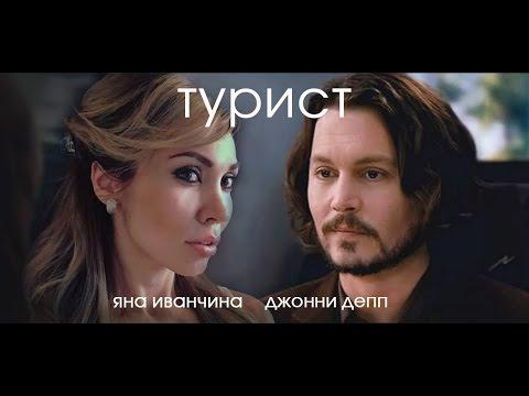 Фильм Турист 2011