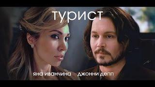 """Я примеряю роль Анжелины Джоли в фильме """"Турист"""""""