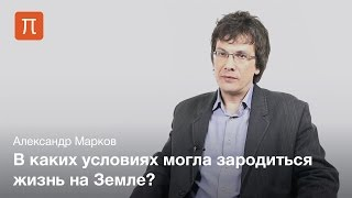 Добиологическая эволюция - Александр Марков