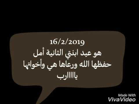 عيد ميلاد ابنتي الغالية أموله حفظها الله ورعاها 16 2 2019 Youtube