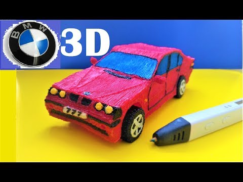 3D РУЧКА - РИСУЮ АВТОМОБИЛЬ BMW / 3D PEN - BMW Car