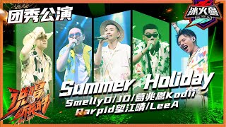 【ListenUp公演】 听着《Summer holiday》带你出去玩,这疯狂的夏日让我们一起开party! 《说唱听我的》Rap Star【芒果TV音乐频道HD】