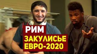 Рим-2020. Закулисье чемпионата Европы. Тренировка борцов