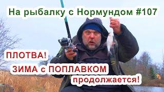 ЗИМА с ПОПЛАВКОМ продолжается На рыбалку с Нормундом 107