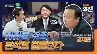 """[출처:MBC 외전의 외전_210721]""""구원투수인가?…"""