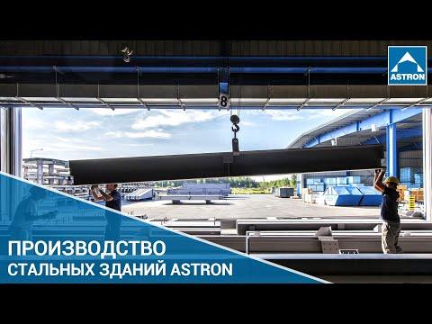 Производство металлоконструкций Astron