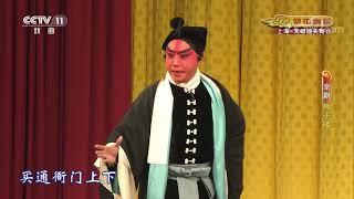 《CCTV空中剧院》 20191206 京剧《狮子楼》《对花枪》| CCTV戏曲
