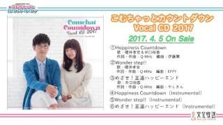 2017年4月5日発売の『こむちゃっとカウントダウン Vocal CD 2017』に収...