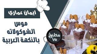 موس الشوكولاته بالنكهة العربية - ايمان عماري