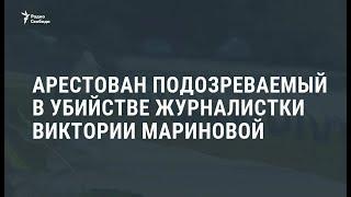 В ФРГ задержан подозреваемый в убийстве болгарской журналистки / Новости