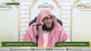 منهج شيخ الإسلام ابن تيمية في الخلاف الفروعي