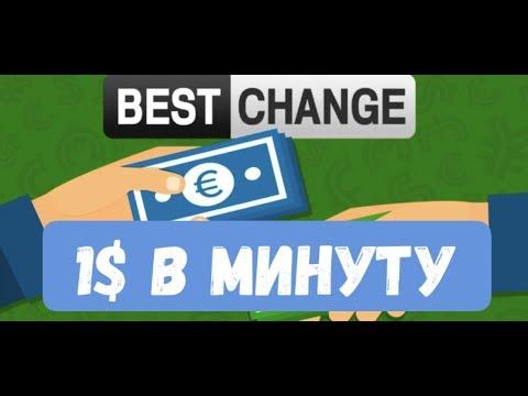 BestChange 1$ за РЕГИСТРАЦИЮ . Самый легкий и быстрый заработок с моментальным выводом денег!